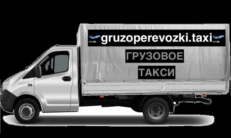 gruzovoe taksi gruzoperevozki